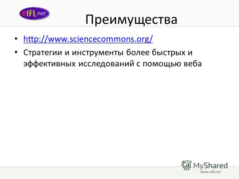 Преимущества http://www.sciencecommons.org/ Стратегии и инструменты более быстрых и эффективных исследований с помощью веба