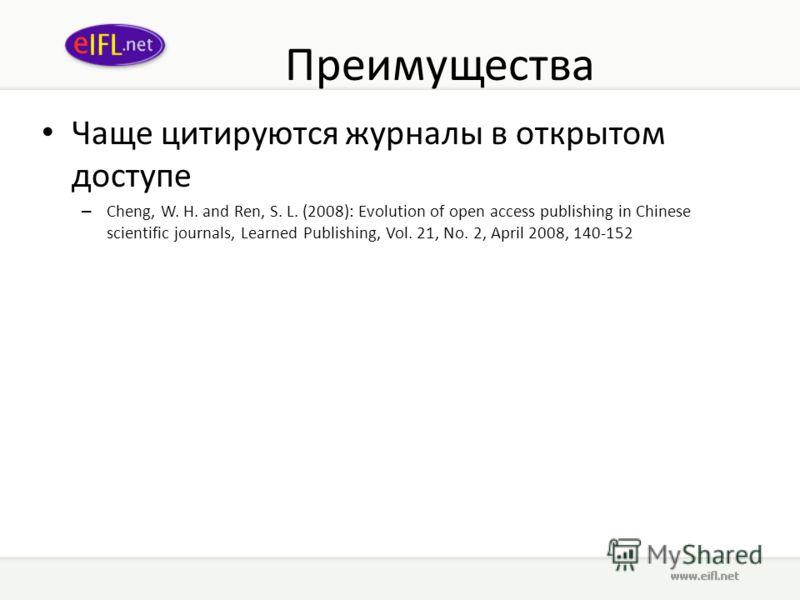 Преимущества Чаще цитируются журналы в открытом доступе – Cheng, W. H. and Ren, S. L. (2008): Evolution of open access publishing in Chinese scientific journals, Learned Publishing, Vol. 21, No. 2, April 2008, 140-152