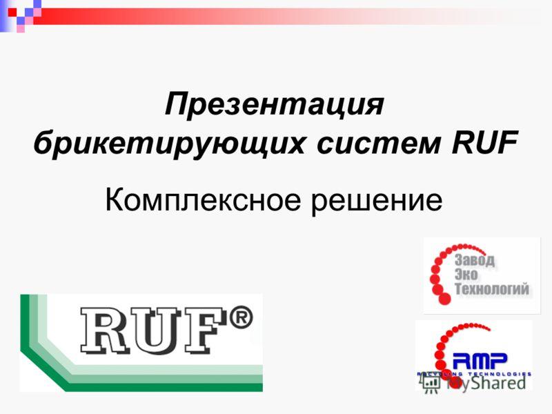 Презентация брикетирующих cистем RUF Комплексное решение
