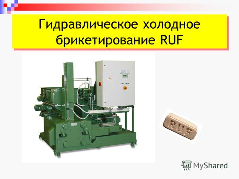 Гидравлическое холодное брикетирование RUF
