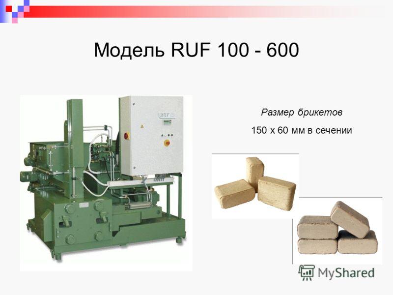 Модель RUF 100 - 600 Размер брикетов 150 x 60 мм в сечении