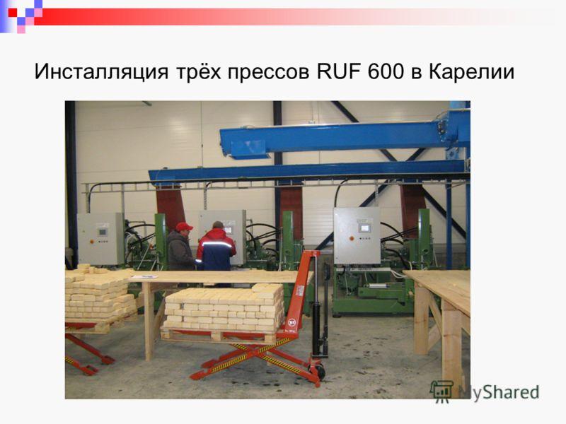Инсталляция трёх прессов RUF 600 в Карелии