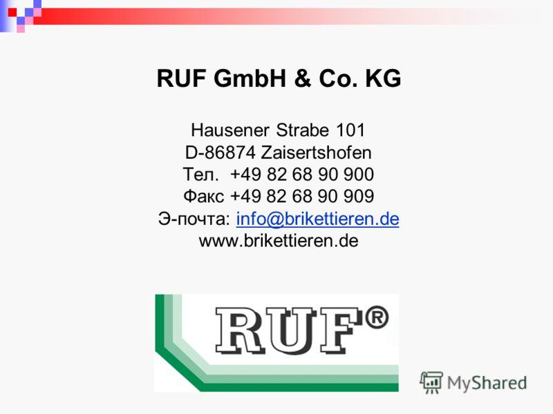RUF GmbH & Co. KG Hausener Strabe 101 D-86874 Zaisertshofen Тел. +49 82 68 90 900 Факс +49 82 68 90 909 Э-почта: info@brikettieren.de www.brikettieren.deinfo@brikettieren.de