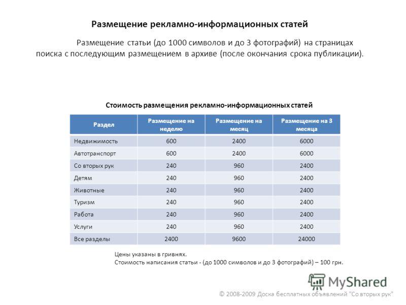 © 2008-2009 Доска бесплатных объявлений