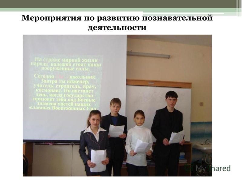 Мероприятия по развитию познавательной деятельности