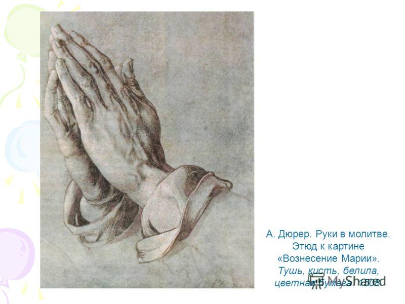 А. Дюрер. Руки в молитве. Этюд к картине «Вознесение Марии». Тушь, кисть, белила, цветная бумага. 1508.