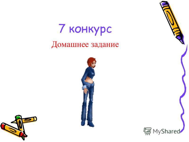 7 конкурс Домашнее задание