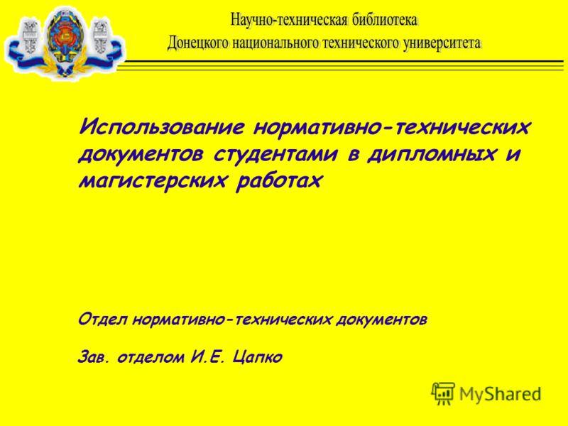 Презентация на тему Использование нормативно технических  1 Использование нормативно технических документов студентами в дипломных и магистерских работах Отдел