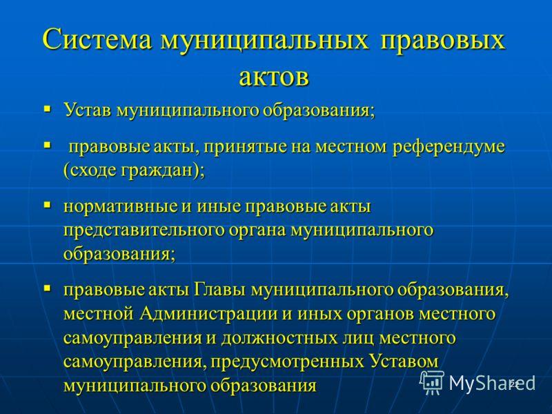 22 Система муниципальных правовых актов Устав муниципального образования; Устав муниципального образования; правовые акты, принятые на местном референдуме (сходе граждан); правовые акты, принятые на местном референдуме (сходе граждан); нормативные и
