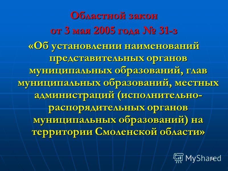 58 Областной закон от 3 мая 2005 года 31-з «Об установлении наименований представительных органов муниципальных образований, глав муниципальных образований, местных администраций (исполнительно- распорядительных органов муниципальных образований) на