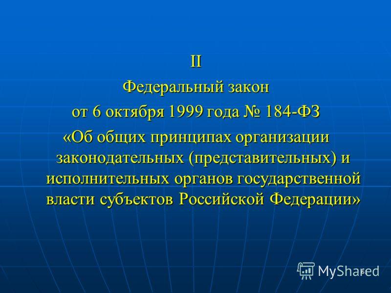 61 II Федеральный закон от 6 октября 1999 года 184-ФЗ «Об общих принципах организации законодательных (представительных) и исполнительных органов государственной власти субъектов Российской Федерации»