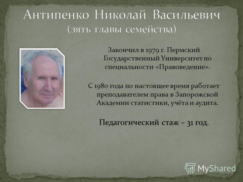 Закончил в 1979 г. Пермский Государственный Университет по специальности «Правоведение». С 1980 года по настоящее время работает преподавателем права в Запорожской Академии статистики, учёта и аудита. Педагогический стаж – 31 год.