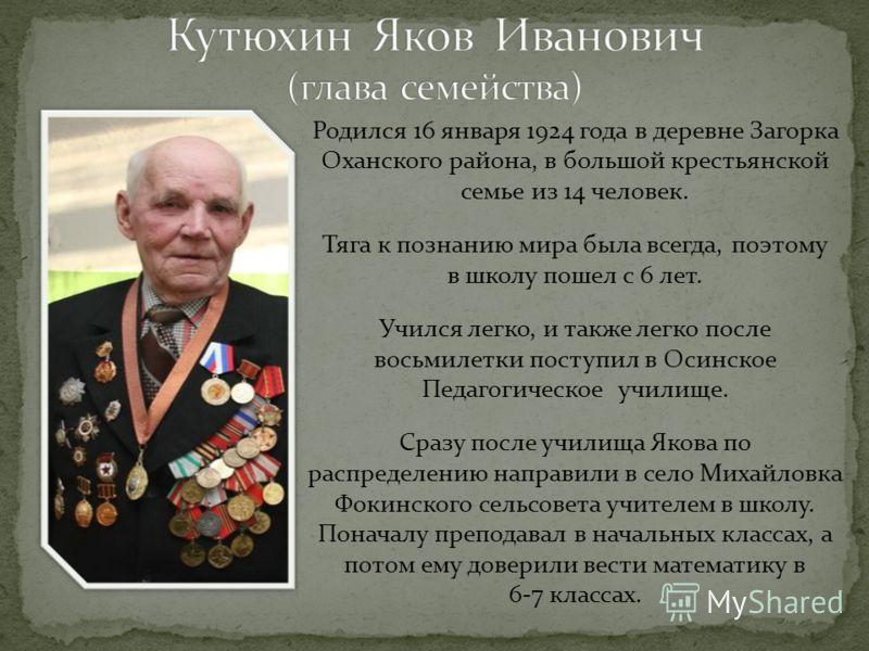 Родился 16 января 1924 года в деревне Загорка Оханского района, в большой крестьянской семье из 14 человек. Тяга к познанию мира была всегда, поэтому в школу пошел с 6 лет. Учился легко, и также легко после восьмилетки поступил в Осинское Педагогичес