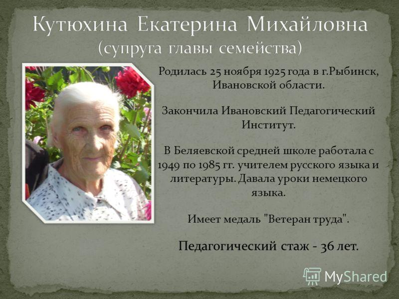 Родилась 25 ноября 1925 года в г.Рыбинск, Ивановской области. Закончила Ивановский Педагогический Институт. В Беляевской средней школе работала с 1949 по 1985 гг. учителем русского языка и литературы. Давала уроки немецкого языка. Имеет медаль