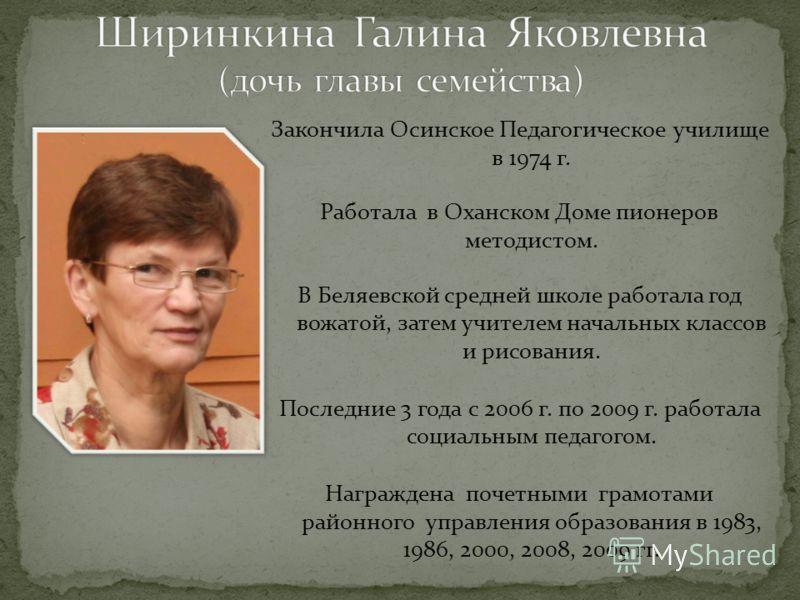 Закончила Осинское Педагогическое училище в 1974 г. Работала в Оханском Доме пионеров методистом. В Беляевской средней школе работала год вожатой, затем учителем начальных классов и рисования. Последние 3 года с 2006 г. по 2009 г. работала социальным