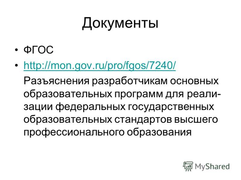 Документы ФГОС http://mon.gov.ru/pro/fgos/7240/ Разъяснения разработчикам основных образовательных программ для реали- зации федеральных государственных образовательных стандартов высшего профессионального образования