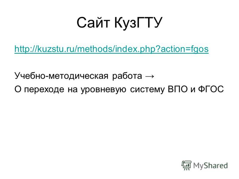 Сайт КузГТУ http://kuzstu.ru/methods/index.php?action=fgos Учебно-методическая работа О переходе на уровневую систему ВПО и ФГОС