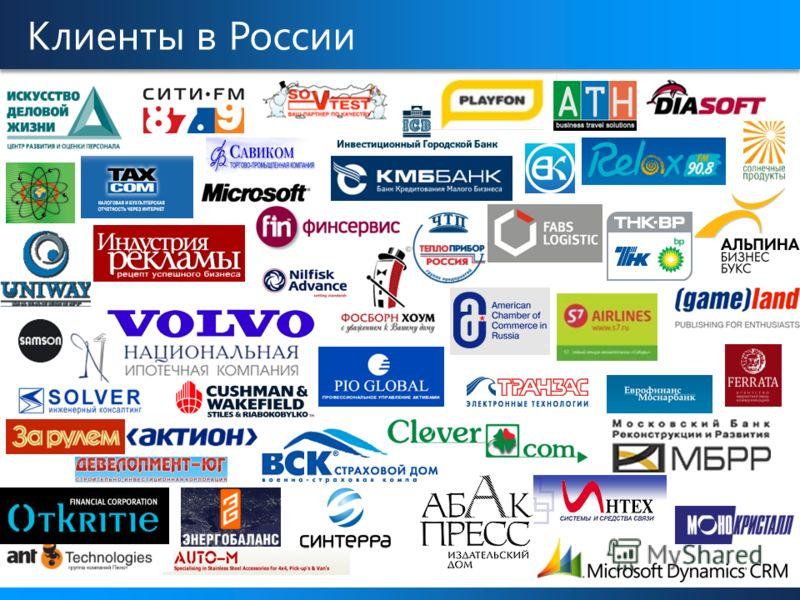 Клиенты в России