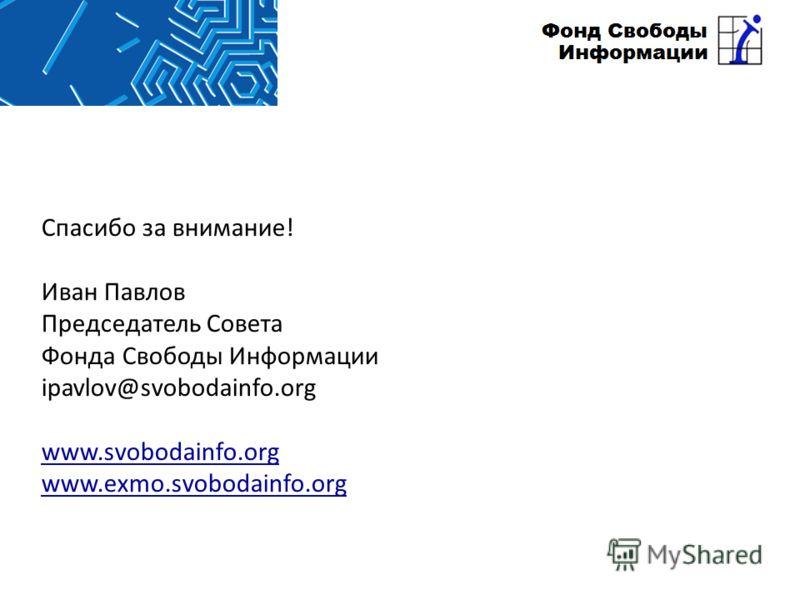Спасибо за внимание! Иван Павлов Председатель Совета Фонда Свободы Информации ipavlov@svobodainfo.org www.svobodainfo.org www.exmo.svobodainfo.org