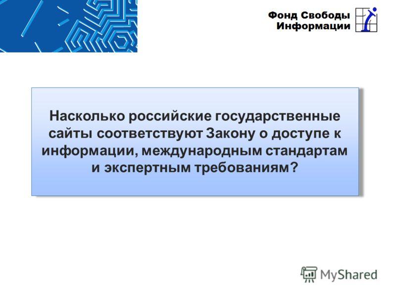 Насколько российские государственные сайты соответствуют Закону о доступе к информации, международным стандартам и экспертным требованиям? Насколько российские государственные сайты соответствуют Закону о доступе к информации, международным стандарта