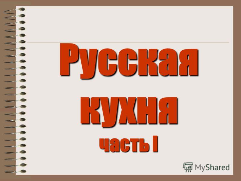 Русская кухня часть I