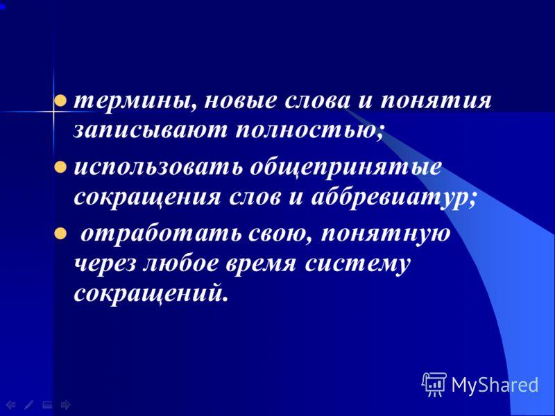 знать, что окончания слов в русском языке играют большую роль, поэтому нельзя сокращать те окончания, которые обозначают признаки предметных отношений;