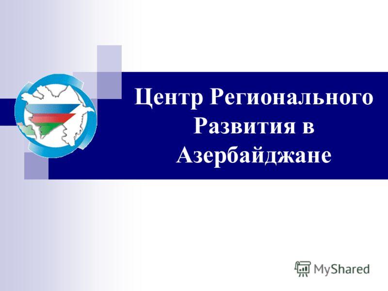 Центр Регионального Развития в Азербайджане