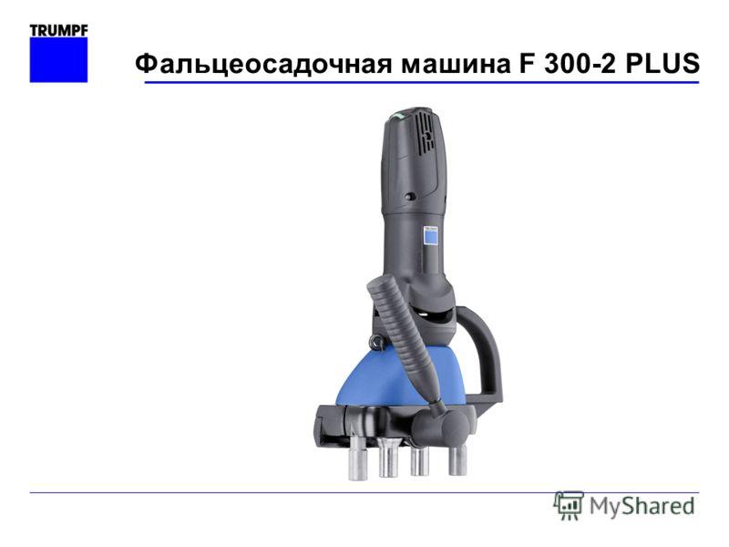 Фальцеосадочная машина F 300-2 PLUS