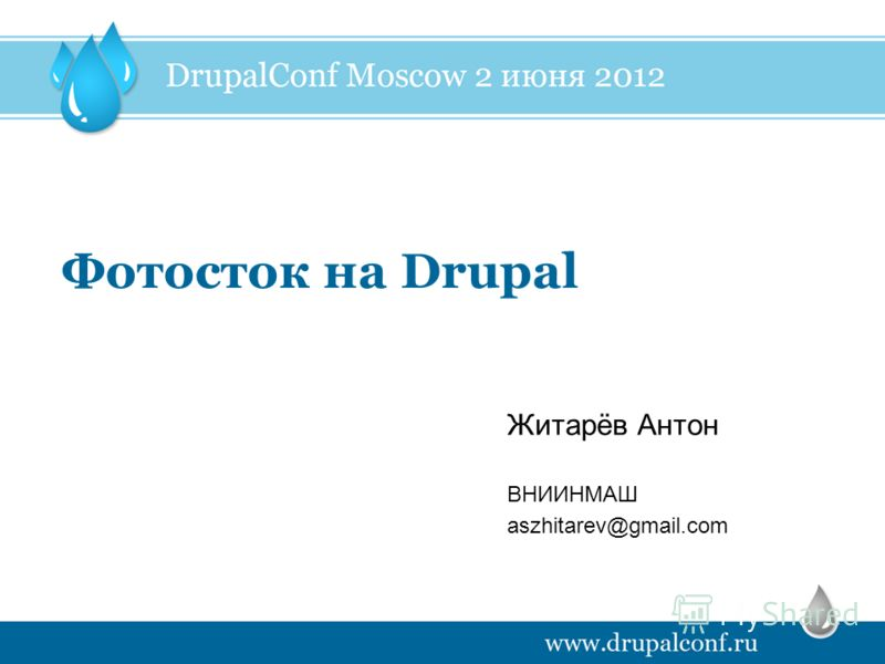Фотосток на Drupal ВНИИНМАШ aszhitarev@gmail.com Житарёв Антон