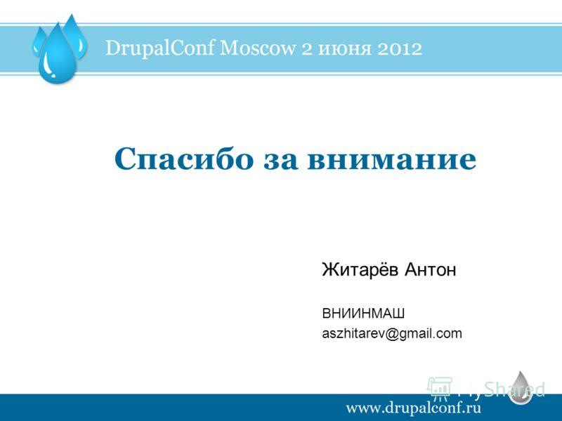 Спасибо за внимание ВНИИНМАШ aszhitarev@gmail.com Житарёв Антон