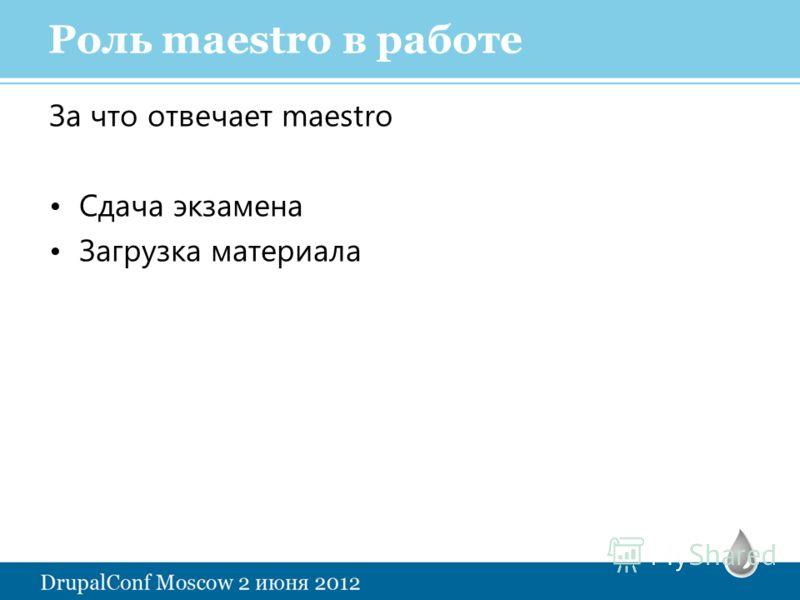 Роль maestro в работе За что отвечает maestro Сдача экзамена Загрузка материала