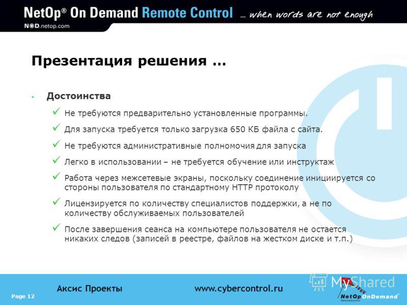 Page 12 Аксис Проектыwww.cybercontrol.ru Презентация решения … Достоинства Не требуются предварительно установленные программы. Для запуска требуется только загрузка 650 КБ файла с сайта. Не требуются административные полномочия для запуска Легко в и