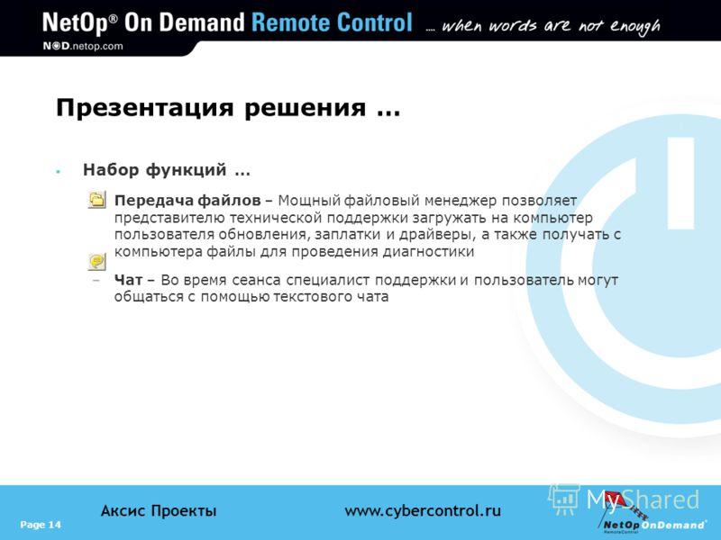 Page 14 Аксис Проектыwww.cybercontrol.ru Презентация решения … Набор функций … –Передача файлов – Мощный файловый менеджер позволяет представителю технической поддержки загружать на компьютер пользователя обновления, заплатки и драйверы, а также полу