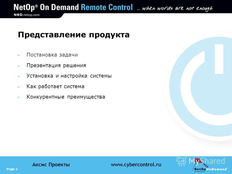 Page 2 Аксис Проектыwww.cybercontrol.ru Представление продукта Постановка задачи Презентация решения Установка и настройка системы Как работает система Конкурентные преимущества