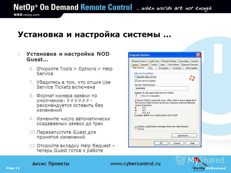Page 22 Аксис Проектыwww.cybercontrol.ru Установка и настройка системы … Установка и настройка NOD Guest... 6.Откройте Tools > Options > Help Service 7.Убедитесь в том, что опция Use Service Tickets включена 8.Формат номера заявки по умолчанию: #####