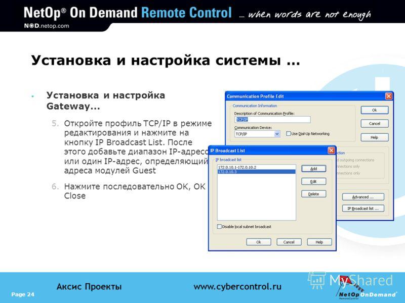 Page 24 Аксис Проектыwww.cybercontrol.ru Установка и настройка системы … Установка и настройка Gateway... 5.Откройте профиль TCP/IP в режиме редактирования и нажмите на кнопку IP Broadcast List. После этого добавьте диапазон IP-адресов или один IP-ад