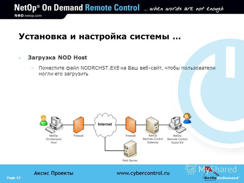 Page 27 Аксис Проектыwww.cybercontrol.ru Установка и настройка системы … Загрузка NOD Host –Поместите файл NODRCHST.EXE на Ваш веб-сайт, чтобы пользователи могли его загрузить