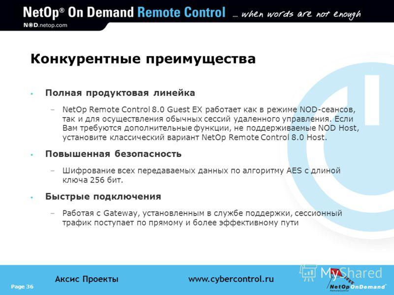 Page 36 Аксис Проектыwww.cybercontrol.ru Конкурентные преимущества Полная продуктовая линейка –NetOp Remote Control 8.0 Guest EX работает как в режиме NOD-сеансов, так и для осуществления обычных сессий удаленного управления. Если Вам требуются допол