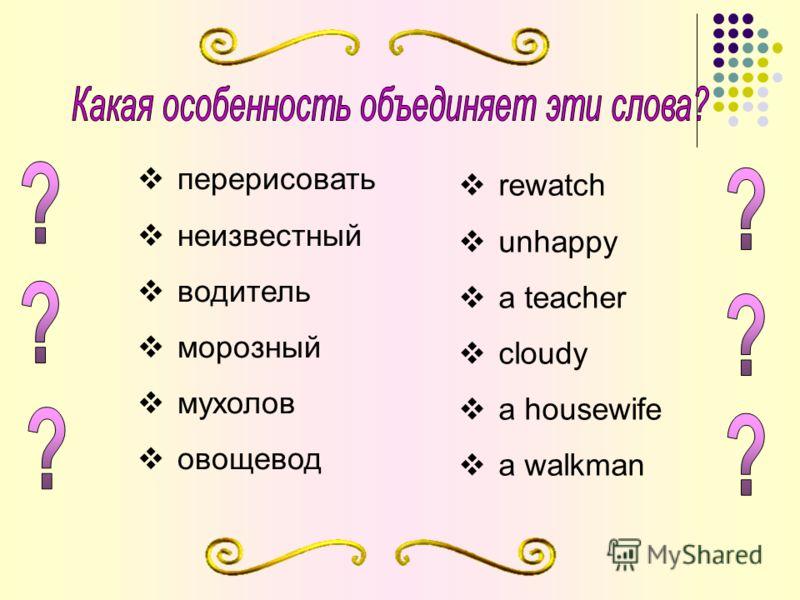 перерисовать неизвестный водитель морозный мухолов овощевод rewatch unhappy a teacher cloudy a housewife a walkman