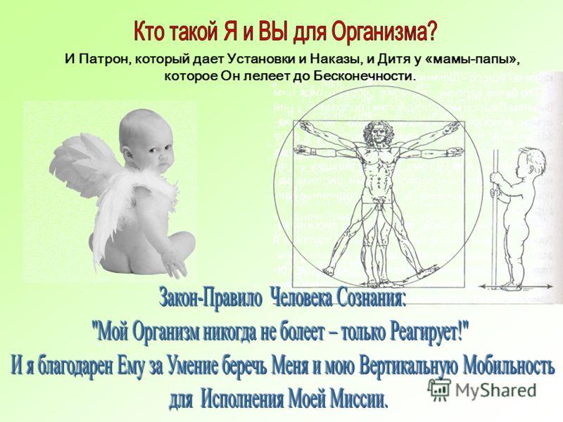 И Патрон, который дает Установки и Наказы, и Дитя у «мамы-папы», которое Он лелеет до Бесконечности.