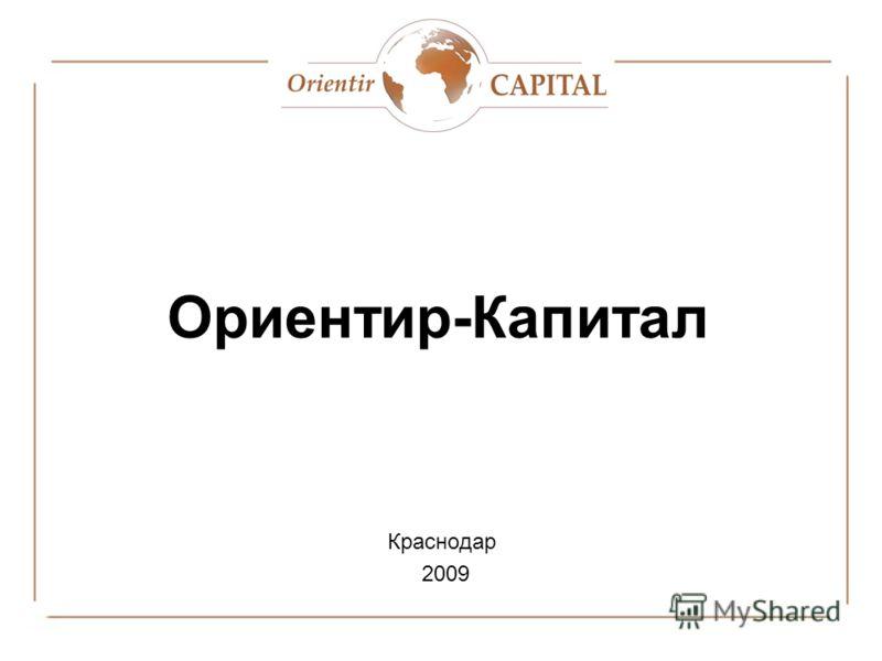 Ориентир-Капитал Краснодар 2009