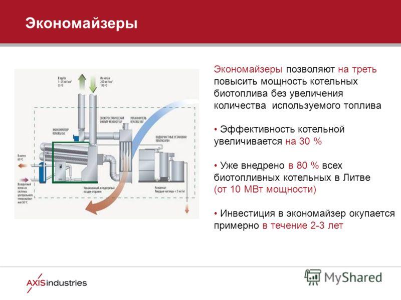 Экономайзеры Экономайзеры позволяют на треть повысить мощность котельных биотоплива без увеличения количества используемого топлива Эффективность котельной увеличивается на 30 % Уже внедрено в 80 % всех биотопливных котельных в Литве (от 10 МВт мощно