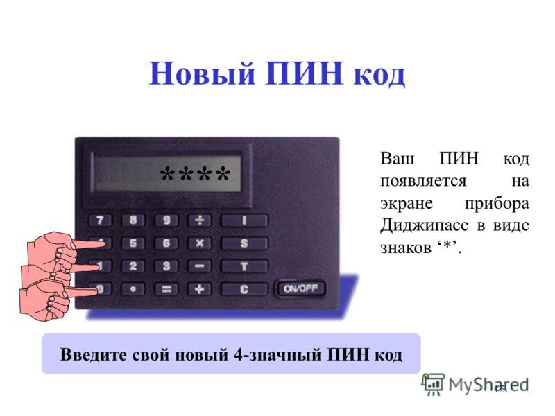 15. Новый ПИН код Введите свой новый 4-значный ПИН код Ваш ПИН код появляется на экране прибора Диджипасс в виде знаков *. NEW PIN? ****