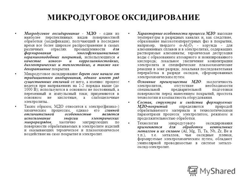 МИКРОДУГОВОЕ ОКСИДИРОВАНИЕ Микродуговое оксидирование - МДО - один из наиболее перспективных видов поверхностной обработки (модификаци), получающий в последнее время все более широкое распространение в самых различных отраслях промышленности для форм