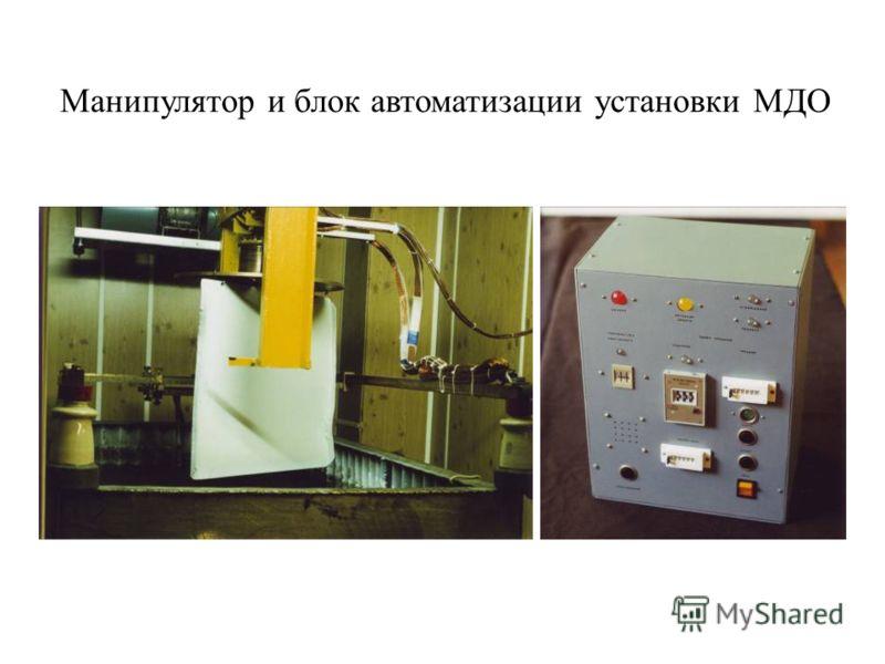 Манипулятор и блок автоматизации установки МДО