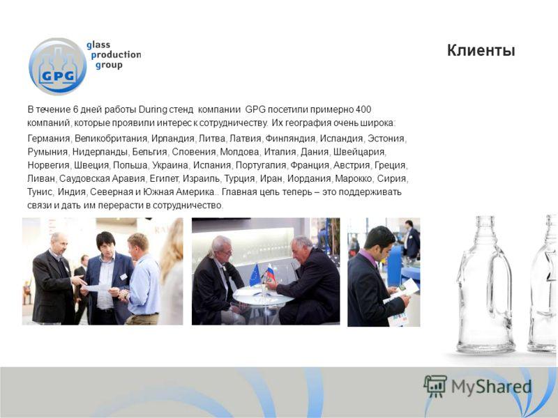Клиенты В течение 6 дней работы During стенд компании GPG посетили примерно 400 компаний, которые проявили интерес к сотрудничеству. Их география очень широка: Германия, Великобритания, Ирландия, Литва, Латвия, Финляндия, Исландия, Эстония, Румыния,