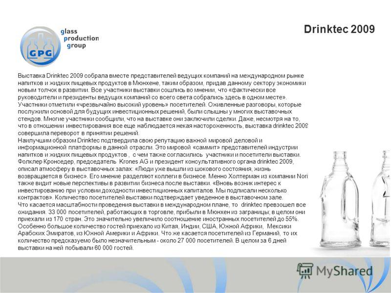 Выставка Drinktec 2009 собрала вместе представителей ведущих компаний на международном рынке напитков и жидких пищевых продуктов в Мюнхене, таким образом, придав данному сектору экономики новым толчок в развитии. Все участники выставки сошлись во мне