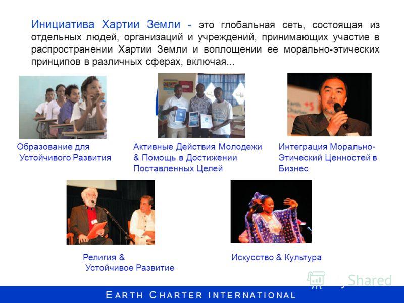 E A R T H C H A R T E R I N T E R N A T I O N A L Инициатива Хартии Земли - это глобальная сеть, состоящая из отдельных людей, организаций и учреждений, принимающих участие в распространении Хартии Земли и воплощении ее морально-этических принципов в