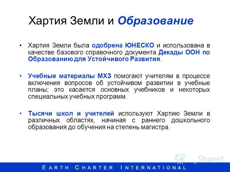 E A R T H C H A R T E R I N T E R N A T I O N A L Хартия Земли и Образование Хартия Земли была одобрена ЮНЕСКО и использована в качестве базового справочного документа Декады ООН по Образованию для Устойчивого Развития. Учебные материалы МХЗ помогают