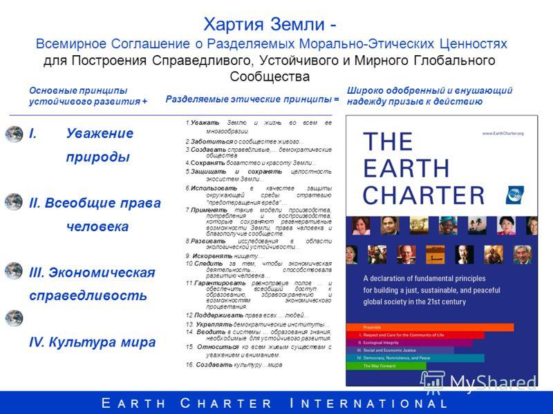 E A R T H C H A R T E R I N T E R N A T I O N A L Хартия Земли - Всемирное Соглашение о Разделяемых Морально-Этических Ценностях для Построения Справедливого, Устойчивого и Мирного Глобального Сообщества 1.Уважать Землю и жизнь во всем ее многообрази